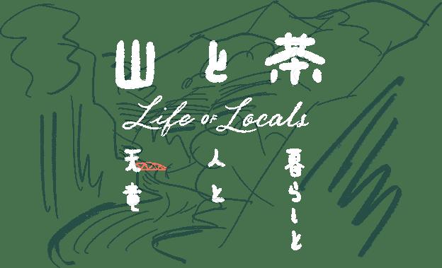 山と茶 | 「山と茶」 浜松市天竜区に暮らす人びとを通して、天竜のさまざまな魅力を伝えます。